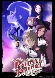 princess-principal